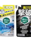 リセッシュ除菌EX詰替 各種 294円(税込)