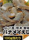 バナメイえび 192円(税込)