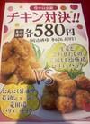 生姜と合わせ出しの若鶏もも塩唐揚バリューパック 626円(税込)