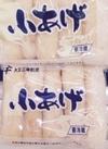 小揚げ 59円(税込)