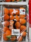 夕緋いちご 538円(税込)