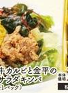 牛カルビと金平のサラダキンパ 270円(税込)