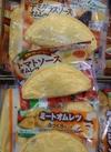 オムレツ各種 106円(税込)