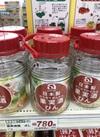 果実酒瓶4L 858円(税込)