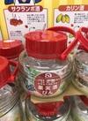 果実酒瓶 まめ丸くん2L 748円(税込)