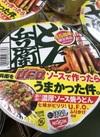 汁なしどん兵衛 濃厚ソース焼うどん 139円(税込)