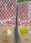 マヨネーズ・ハーフ 171円(税込)