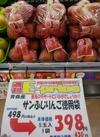 サンふじりんご 430円(税込)
