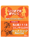 ハートリック 2,138円(税込)