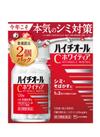 ハイチオールC ホワイティア 4,928円(税込)
