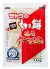 サトウ 徳用杵つき餅 570円(税込)