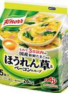 クノールスープ・ふんわりたまご・ほうれん草とベーコン・海鮮チゲ 258円(税抜)