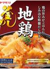 釜めしの素(地鶏・九州かしわ・鹿児島黒豚・彩り10種の具五目) 139円(税込)