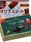 オリゴスマート チョコレート各種・チョコレート効果カカオ72%BOX 213円(税込)
