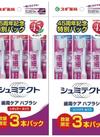 シュミテクト歯周ケアハブラシ 特別3本パック レギュラーふつう・コンパクトふつう 536円(税込)