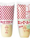 マヨネーズ・マヨネーズハーフ 180円(税込)