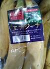 エナジーナバナナ 213円(税込)