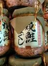 焼鮭ほぐし 429円(税込)