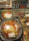 ヤマナカオリジナルあんかけスパ 429円(税込)