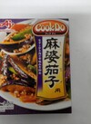 麻婆茄子用 クックドぅ 128円(税込)