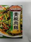 チンジャオロウスー用 クックドぅ 128円(税込)