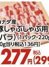 豚しゃぶしゃぶ用(バラ) 299円(税込)