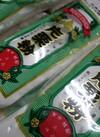 片栗粉 83円(税込)