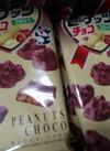 ピーナッツチョコブロック 83円(税込)