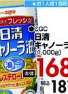日清キャノーラ油 168円(税抜)