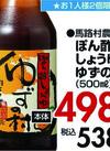 ぽん酢しょうゆゆずの村 498円(税抜)