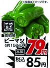 ピーマン 79円(税抜)