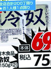 冷奴 69円(税抜)