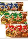 こくまろカレー(甘口・中辛・辛口) 88円