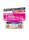 さくら美人プレミアム玉子 120円(税込)