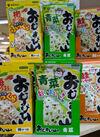 おむすび山(鮭わかめ、青菜、梅かつお) 84円(税込)