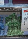とろける水羊羹 410円(税込)