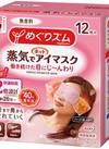 めぐりズム蒸気でホットアイマスク 各種 1,188円(税込)