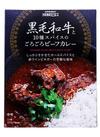 黒毛和牛と10種スパイスのごろごろビーフカレー 1,070円(税込)
