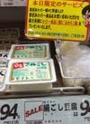 セイトー豆腐+おから 102円(税込)