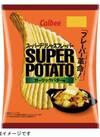 スーパーポテト ガーリックバター味 105円(税込)