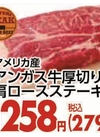 アンガス牛厚切り肩ロースステーキ 279円(税込)