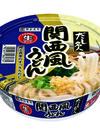 カップだし名人(関西風・わかめ・あごだし) 96円(税込)