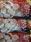 チルド焼売 97円(税込)