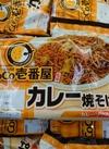 ココ壱番屋カレー焼きそば1 171円(税込)
