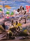 塩蔵わかめ 100g入 214円(税込)