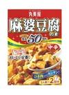 麻婆豆腐の素 中辛3人前×2回分 149円(税込)