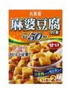 麻婆豆腐の素 甘口3人前×2回分 149円(税込)