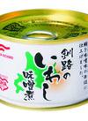 釧路のいわし(水煮・味噌煮・味付) 106円(税込)