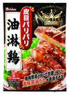 三ツ星食感(皮目パリパリ油淋鶏・皮目パリパリ照焼きチキン) 106円(税込)