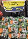 ピーマン 81円(税込)